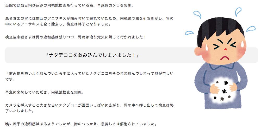頼岡クリニックのブログ
