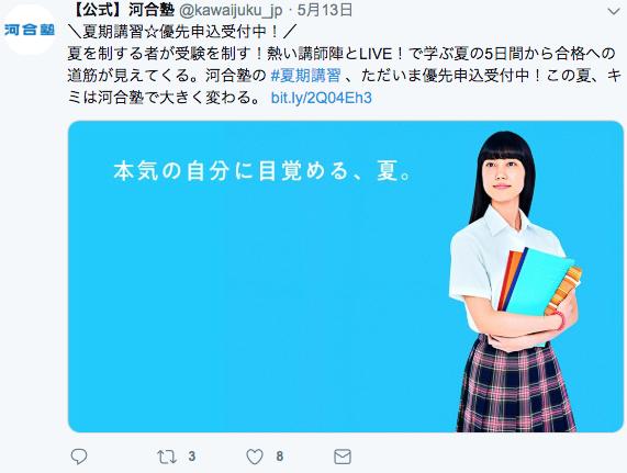 河合塾ツイッター