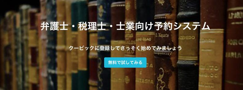 士業のポータルサイト