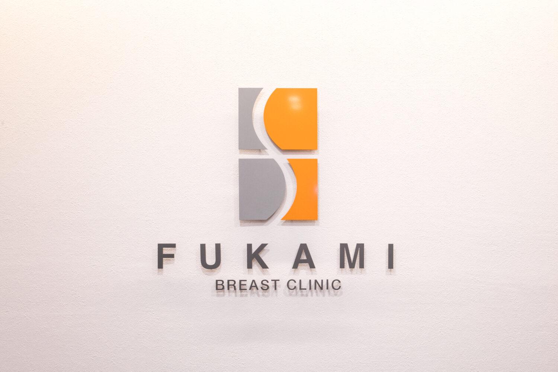 ふかみ乳腺クリニック