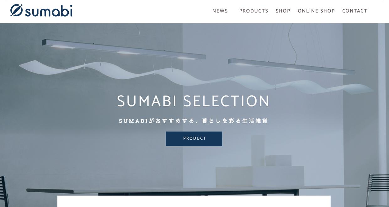 ホームページで店舗・商品の魅力をしっかり表現しよう