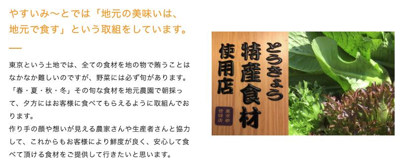 ホームページの作り方:安井ミート様