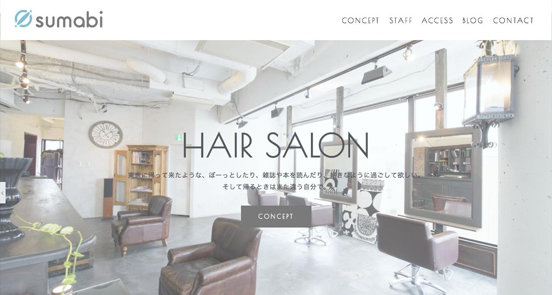 ホームページで店舗・サービスの魅力をしっかり表現しよう