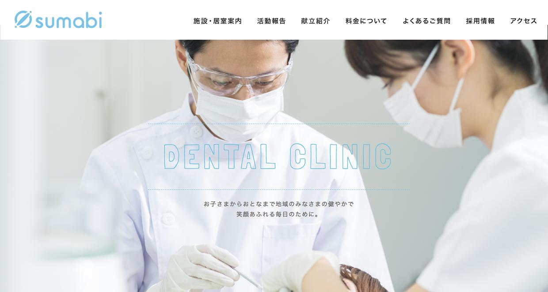 歯科・歯医者のホームページで伝えたい内容をしっかり表現しよう