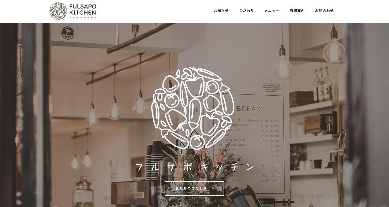 ホームページで店舗の魅力をしっかり表現しよう