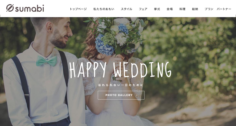 結婚式場の集客方法(新規・ご紹介獲得)と便利なサービス&ツールのまとめ