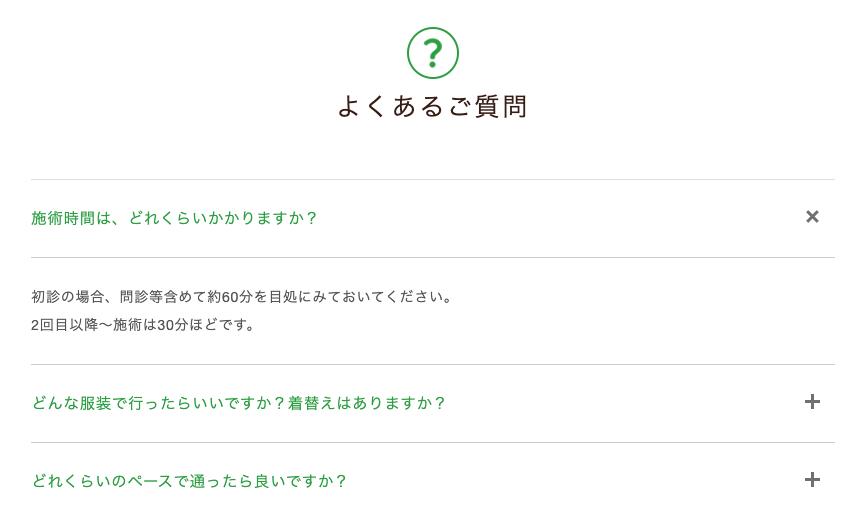 お問い合わせの多い項目は、あらかじめホームページに記載