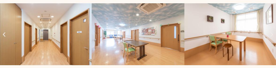 介護施設の清潔さを伝える写真