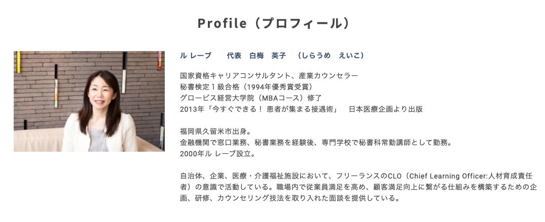 コンサルティングのホームページに必要な代表の経歴