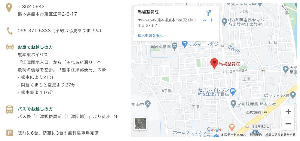 整体・接骨院のホームページの地図