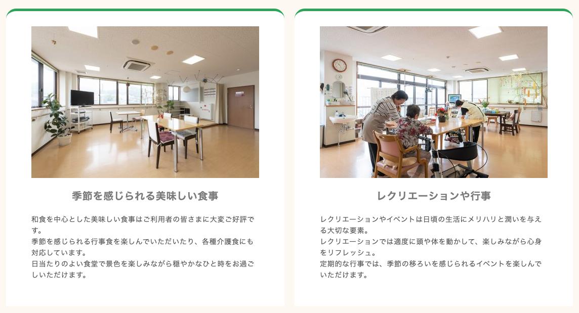 介護関連のホームページに必要な写真