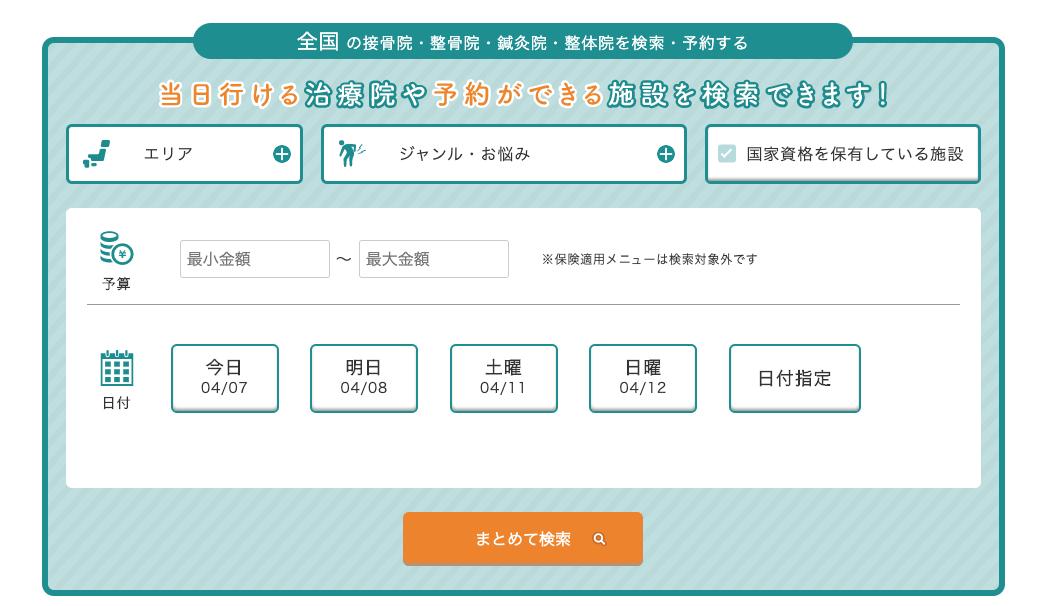 ポータルサイトに登録して、効率よくアピールしよう